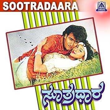 Suthradhara (Original Motion Picture Soundtrack)