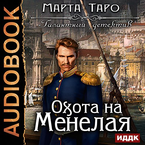 Hunting for Menelaus [Russian Edition] Titelbild