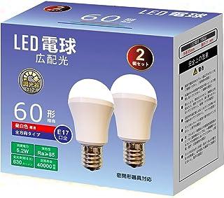 LED電球 調光器対応 E17口金 60W形相当 密閉器具対応 ミニクリプトン ミニランプ形電球 広配光 小形電球 昼白色 断熱材器具対応 2個セット