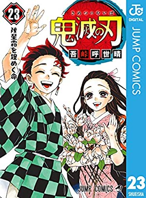 『鬼滅の刃 23 (ジャンプコミックスDIGITAL) 』