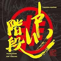Hijokaidan X Jun Togawa - Togawa Kaidan [Japan CD] TECH-26464 by HIJOKAIDANJUN TOGAWA (2016-01-20)