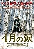 4月の涙[DVD]