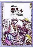 悪魔の本 (世界の民話館)