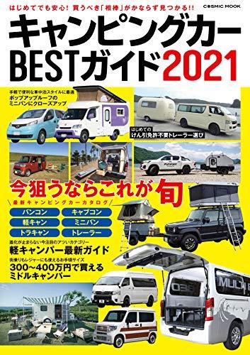 キャンピングカーBESTガイド2021 (コスミックムック)