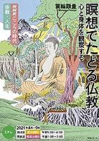 NHKこころの時代~宗教・人生~ 瞑想でたどる仏教: 心と身体を観察する (NHKシリーズ NHKこころの時代)