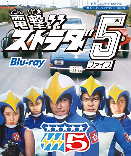 北原じゅん先生追悼企画 甦るヒーローライブラリー 第25集 電撃!!ストラダ5 Blu-ray