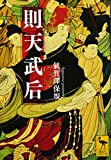 則天武后 (講談社学術文庫) - 氣賀澤 保規