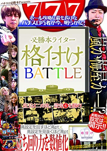 必勝本ライター格付けBATTLE 2020 (<DVD>)