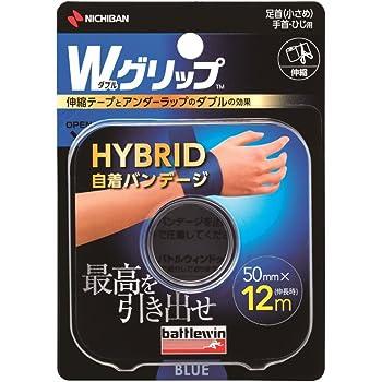 バトルウィン Wグリップ 青 50mm×12m 足首(小さめ)・手首・ひじ用 テーピング