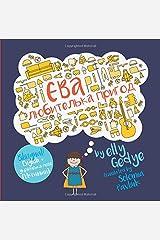 Eva the Adventurer. Yeva - lyubytel'ka pryhod: Bilingual Book: English + Ukrainian (English and Ukrainian Edition) Paperback