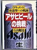 アサヒビールの挑戦―ドキュメント 快進撃への軌跡