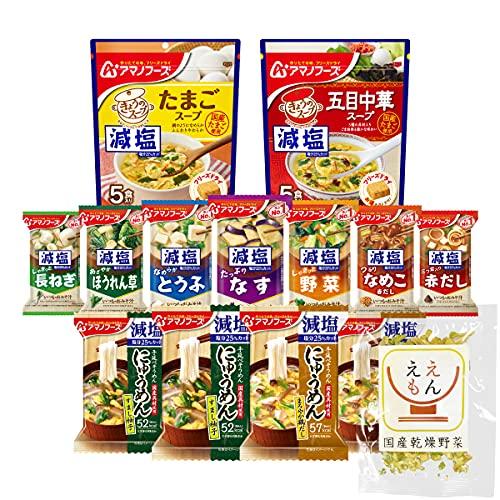 アマノフーズ フリーズドライ 減塩 バラエティ 11種類 21食 国産乾燥野菜