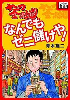 [青木 雄二]のナニワ金融道 なんでもゼニ儲けや! impress QuickBooks