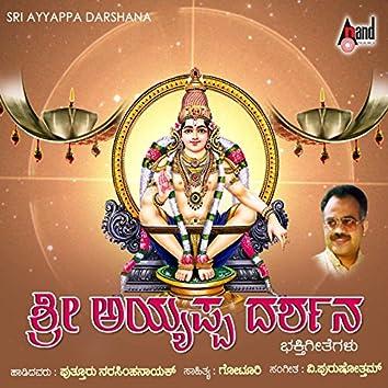 Sri Ayyappa Darshana