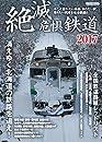 絶滅危惧鉄道2017