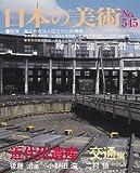 日本の美術 no.545 近代化遺産 交通編