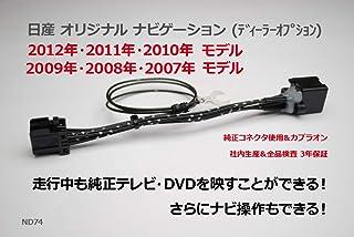 TV+ナビ使える ハーネスキット 3年保証 日産ディーラーオプション 2012年・2011年・2010年・2009年・2008年・2007年モデル対応 MM312D・MM112D・HM512D・HS511D・HS310D・HS310・MS110...