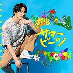 高野洸「サマービーツ」の歌詞を収録したCDジャケット画像