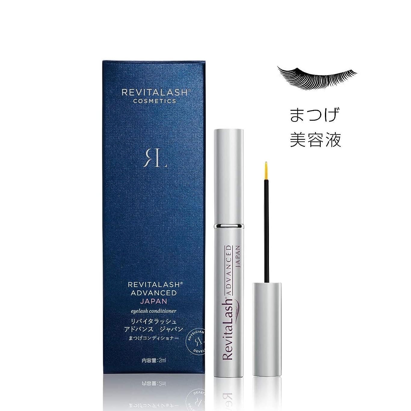 合わせて印象的私達リバイタラッシュ アドバンス ジャパン まつげ美容液 2ml