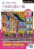 ヨーロッパのいちばん美しい街 (地球新発見の旅)