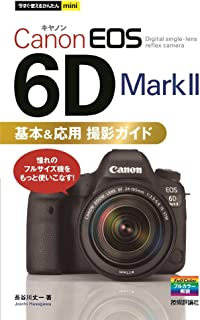今すぐ使えるかんたんmini Canon EOS 6D Mark II 基本&応用 撮影ガイド