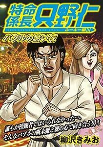極厚 特命係長 只野仁 ルーキー編(9) (ヤングマガジンコミックス)