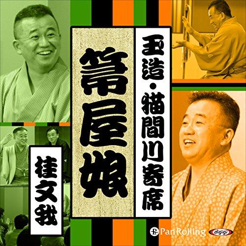 『【猫間川寄席ライブ】 箒屋娘』のカバーアート