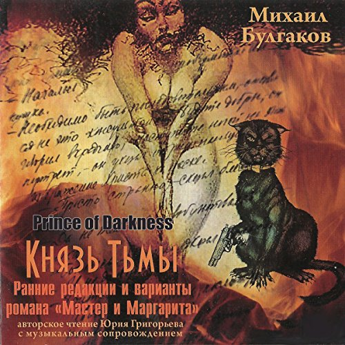 Knyaz' t'my                   By:                                                                                                                                 Mikhail Bulgakov                               Narrated by:                                                                                                                                 Yury Grigoriev                      Length: 16 hrs and 22 mins     Not rated yet     Overall 0.0