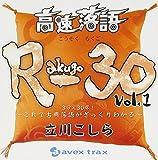 高速落語 R-30 vol.1 3分×30席!~これで古...