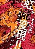 虹龍変現!! CRUSH CLASSICS (あすかコミックスDX)