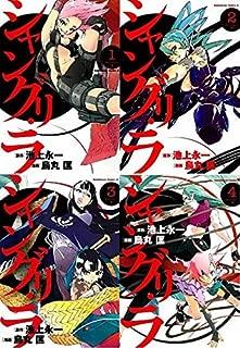 シャングリ・ラ コミック 1-4巻セット (角川コミックス・エース )