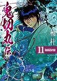 鬼切丸伝 11 (SPコミックス)