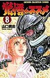 覚悟のススメ(8) (少年チャンピオン・コミックス)