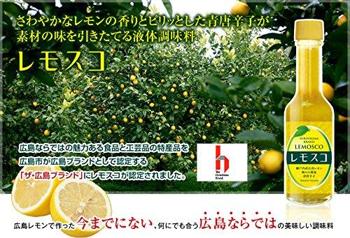 ヤマトフーズ瀬戸内レモン農園『レモスコ』