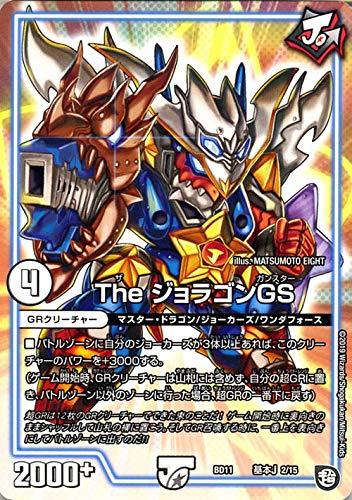 デュエルマスターズ The ジョラゴンGS プロモーション ガチヤバ4!無限改造デッキセットDX! ジョーのビッグバンGR DMBD11 デュエマ ジョーカーズ