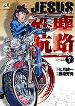 Advent of 7 black JESUS ??dust route (Big Comics) (2010) ISBN: 4091836062 [Japanese Import]