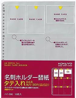 コクヨ ファイル 名刺ホルダー 替紙 A4 10枚 メイ-390