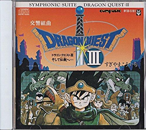 交響組曲 ドラゴンクエストIII