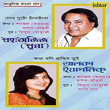 Adhunik Bangla Gaan - Mohammed Aziz and Alka Yagnik