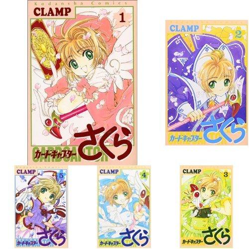 カードキャプターさくら コミック 全12巻完結セット