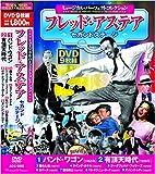 ミュージカル パーフェクトコレクション フレッド・アステア バンド・ワゴン DVD9枚組 ACC-095