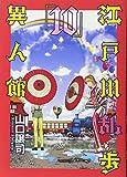 江戸川乱歩異人館 10 (ヤングジャンプコミックス)