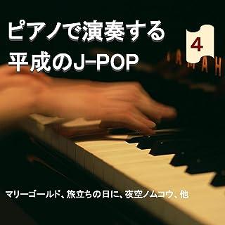 恋するフォーチュンクッキー (Piano Cover)