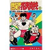熱笑!!花沢高校 1 (少年チャンピオン・コミックス)