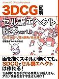 3DCG-SERUCHOUEHEKUTODOKUHONNBA-JONNICHITENNZERO (Japanese Edition)