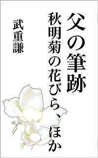 chichinohisseki-syuumeigikunohanabira-hoka (Japanese Edition)