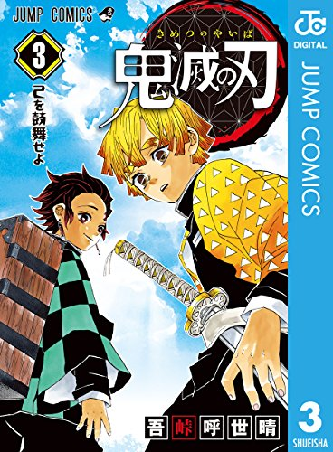鬼滅の刃 3 (ジャンプコミックスDIGITAL)
