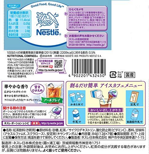 ネスレネスティーポーションアールグレイ甘さひかえめ7個×12袋