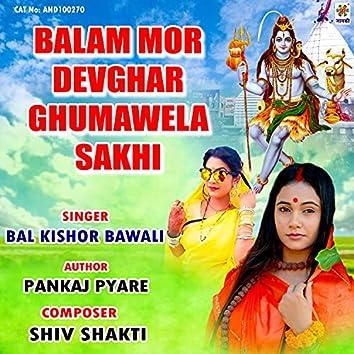 Balam Mor Devghar Ghumawela Sakhi