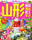 まっぷる 山形 鶴岡・酒田・蔵王・米沢'21 (マップルマガジン 東北 7)